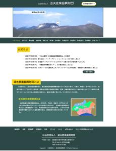 (財)道央産業振興財団