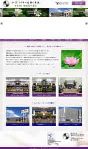 ㈱池田造生花店