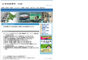 ㈱北海道新聞社