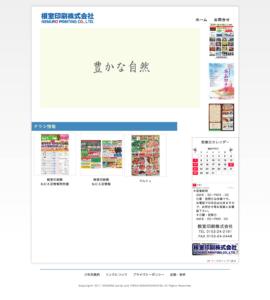 根室印刷(株)