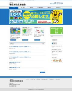 (有)帯広折込広告協会