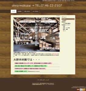 大野木材株式会社