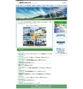 大槻理化学株式会社