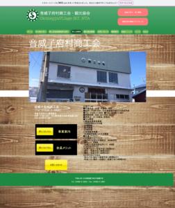音威子府村商工会