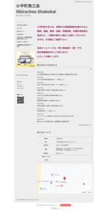 小平町商工会