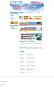 株式会社坂井印刷