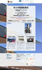 ㈲佐々木銃砲釣具店
