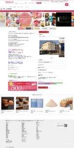 (有)日東商事