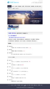 白鳥建設工業(株)