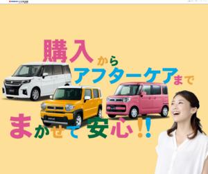 スガノオート(株)