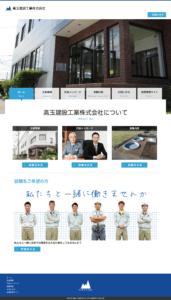 高玉建設工業(株)