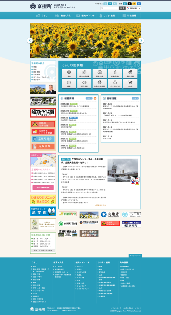 京極町役場