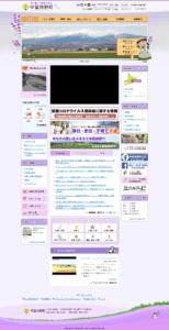 中富良野町役場