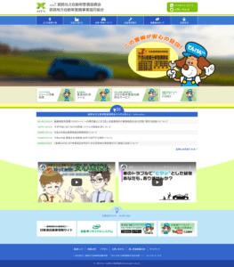 一般社団法人釧路地方自動車整備振興会