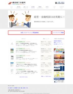 網走商工会議所