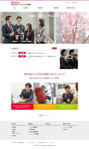株式会社ドコモCS北海道