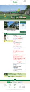 (株)苫小牧オートリゾート