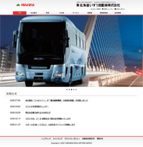 東北海道いすず自動車㈱中標津支店