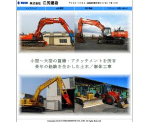 株式会社江尻建設