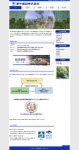 菱中建設(株)
