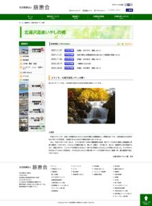 介護老人保健施設北湯沢温泉いやしの郷