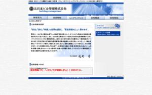 北日本ビル管理㈱