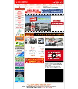 ㈱北日本自動車共販