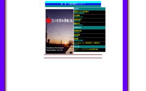 苫小牧栗林運輸(株)