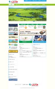 釧路信用組合中標津支店