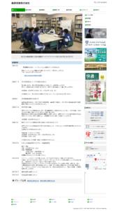 桑原電装株式会社