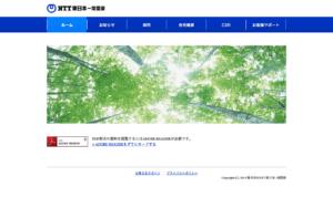 ㈱NTT東日本-南関東テクニカルサービスセンタ北海道第二フロント