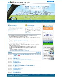 日本カーソリューションズ株式会社