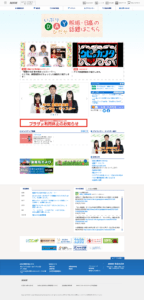 NHK室蘭放送局
