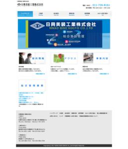 日興美装工業(株)