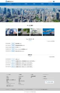 NTT・TCリース㈱北海道支店