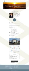 三協石油(株)