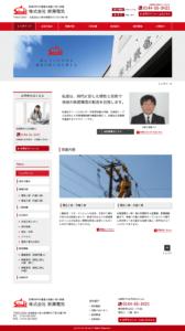 (株)新興電気静内支店
