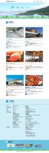 道東観光開発株式会社
