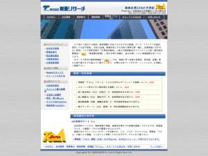 株式会社東亜リサーチ