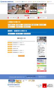 苫小牧ガス(株)