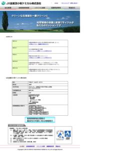 JX金属苫小牧ケミカル(株)