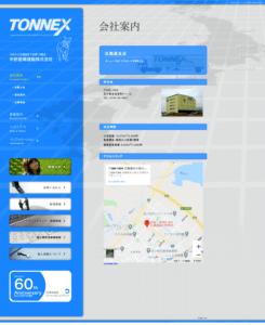 中野倉庫運輸(株)北海道支店