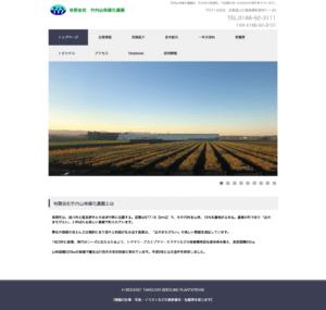 ㈲竹内山林緑化農園