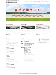 栗山興産株式会社