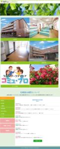 (医)研成会札幌鈴木病院