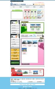 北海道ブレイス㈱釧路営業所