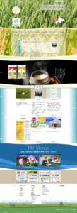 新篠津村農業協同組合