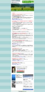 株式会社北村そば製粉