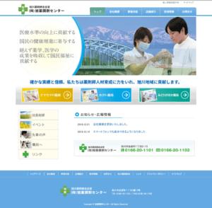 ㈱旭薬調剤センター