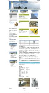 社会福祉法人北海道中央病院